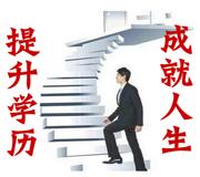 云南省成教专升本/高起本/高起专招生