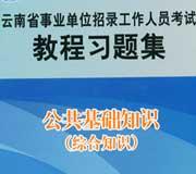 2016年最新云南省事业单位招聘考试教程习题集